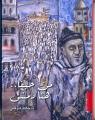 من حيفا .. هنا دمشق