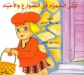 ليلى الحمراء في الشوارع والأحياء