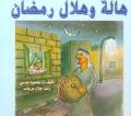 هالة وهلال رمضان