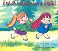 نشوة وصديقتها غنوة