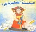 المهندسة الصغيرة يارا