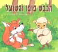 הכבש פופו והשועל