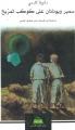 سمير ويوناتان على كوكب المرّيخ