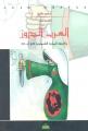 العرب الدروز