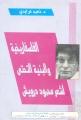 الفلسفاريخية والبنية التحتى لشعر محمود درويش