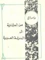 من العثمانية الى الدولة العبرية
