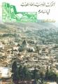 الحركة الأدبية الفلسطينية في الناصرة