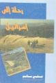 رحلة إلى إسرائيل