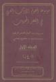 موسوعة أعلام الأدب العربي في العصر الحديث - 3 مجلدات