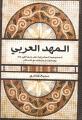 المهد العربي