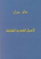 سالم جبران الأعمال الشعرية الكاملة
