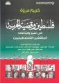 فلسطين وقضية الحريّة