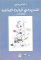السّخرية في الرواية اللبنانيّة (1975 - 2005 )