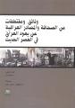 وثائق ومقتطفات من الصحافة والمصادر العراقية