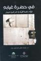 """في حضرة غيابه- تحولات """" قصيدة الهوية """" في شعر محمود درويش"""