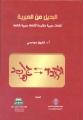 البديل من العربية