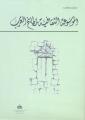 الموسوعة الثقافية لمطابخ العرب