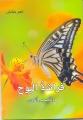 فراشة البوح - وقصص اخرى