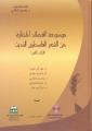 موسوعة القصائد المختارة من الشعر الفلسطيني الحديث )الكتاب الثاني
